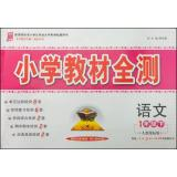 Primary school textbooks full measure - under first-year language (PEP) Spring 2015(Chinese Edition...