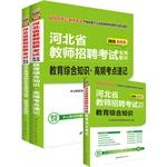 The latest version of the male teacher recruitment exam 2015 Hebei special education teaching kit ...