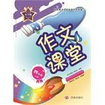 Writing class. On the fourth grade book(Chinese: XIE ZU