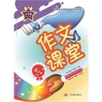 Composition class. The fifth grade book(Chinese Edition): XIE ZU