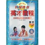 15 Spring) under the 6th grade (taught) math tutorial excellence(Chinese Edition): ZHAN CHANG BIN ...