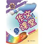 Composition class. The sixth grade book(Chinese Edition): XIE ZU