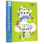 Forest green house -!!! Jinbo grandfather fairytale castle series (selected Chinese students basic ...