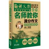 Teacher to teach you out of writing new innovative thinking structure(Chinese Edition): CAI ZHI MIN