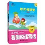 Pupils writing very simple plug-speak and write: JI QING HAI