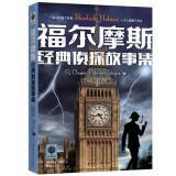 Sherlock Holmes classic detective stories(Chinese Edition): KE NAN DAO ER