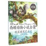 Sidon animal fiction Collection: squirrel tail tip of silver (painted version of the third series)(...