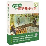 Love fairy house museum: Madeline and the Bad Boy Spain(Chinese Edition): MEI ] LU DE WEI GE BEI ...