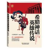 Greek Mythology and Legend of Heroes(Chinese Edition): BIAN WEI HUI BIAN