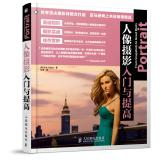 Portrait photography entry and improve(Chinese Edition): MEI ] Erik Valind