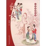 Meticulous line drawing Hua Pu: Ladies(Chinese Edition): WEN SHU QIANG HUI