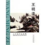 Wang Mingze landscape paintings anthology(Chinese Edition): WANG MING ZE HUI