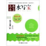 Water write Po (Yen Chen Yan Qin ceremony pagoda monument monument regular script) China rolls(...