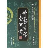 The study of ancient king love classic cursive ink Mingtie election (Volume XIX) cursive poem 100(...