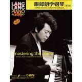 With Lang Lang piano (Volume III)(Chinese Edition): LANG LANG