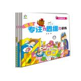 Baby attention-thinking force training (full suite 4)(Chinese Edition): SU XI