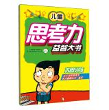 Children's thinking big puzzle book consolidate training(Chinese Edition): YING TONG SHU FANG ...