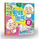 Pleasant Goat and Big Big Wolf thinking game second series (set of 4)(Chinese Edition): TONG QU ...