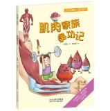 Muscle family power struggle in mind storyteller body Popular Science(Chinese Edition): YIN BAO ...