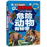You do not know the natural secret: secret dangerous animals(Chinese Edition): ZHUO YUE JIAO YU