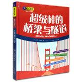 Super Stick Bridge and Tunnel(Chinese Edition): MEI ] TANG NA LAI SE MU