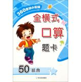 Horizontal mouth full title card count (less than 50) 360 young convergence(Chinese Edition): ZHOU ...