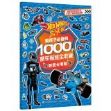 Hot Wheels 1000 Kuju essential boys full collection of wisdom stickers big test(Chinese Edition)