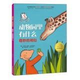 Illustrated week Zhu Yue curious: what Sundays zoo(Chinese Edition): BI ] AN NA MI BEI HE BU LU KE ...