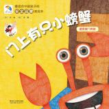 Most suitable for the child's safety enlightenment Chinese beauty picture books: The door has ...