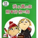 We really look after your dog (upgrade version) Charlie and Lola(Chinese Edition): YING ] LUO LUN ...