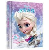 Frozen(Chinese Edition): DI SHI NI