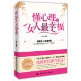 Understand the psychology of the happiest woman(Chinese Edition): XIAO NING
