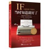 If I Knew Then: Advice on Careers. Finance. and Li(Chinese Edition): MEI ] YA SE BU ER KE