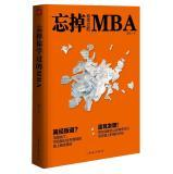 Forget what you've MBA(Chinese Edition): WU JIE