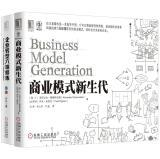 Business model and corporate restructuring: the new generation of business models + corporate ...
