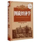 An Illustrated Book of Economics(Chinese Edition): ZHANG TI . LIAN SHAN