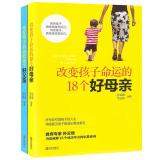 To change the fate of 18 children a good father + good mother (set of two)(Chinese Edition): SUN ...