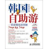 Korea Walks: a look to understand tourism diagram (2nd Edition)(Chinese Edition): MO KE BIAN JI BU ...