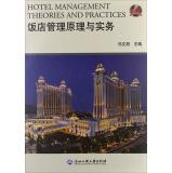 Hotel Management Principles and Practice(Chinese Edition): FENG WEN CHANG