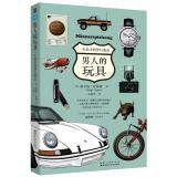 Man toys(Chinese Edition): DE ] HEI ER GE YAN BAI SEN. DENG