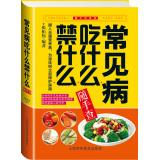 What is common to eat the forbidden what readily check(Chinese Edition): ZHANG TUO WEI