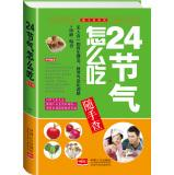 24 solar terms how to eat(Chinese Edition): XU FENG