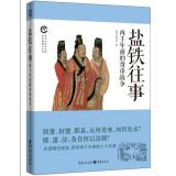 Yantie past two thousand years ago in: HAI SHI DING