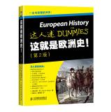 This is the history of Europe! (2nd Edition)(Chinese Edition): YING ] XIAO EN LANG