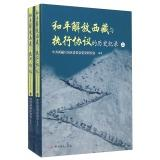 History (Set 2 Volumes) Peaceful Liberation of Tibet with the implementation of the agreement(...