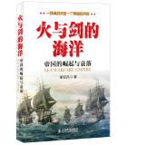 Fire and sword Ocean: The Rise and Fall of the Empire(Chinese Edition): SONG YI CHANG