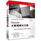 Oracle Big Data Handbook(Chinese Edition): MEI ] Tom Plunkett . Brian .