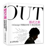 US layout of the InDesign graphic design 10