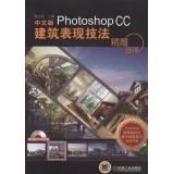 Crafted: Chinese version of Photoshop CC building performance techniques(Chinese Edition): CHEN ZHI...