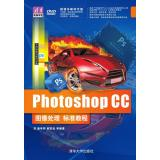 Photoshop CC standard image processing tutorial (with CD)(Chinese Edition): TANG YOU MING . HAO JUN...